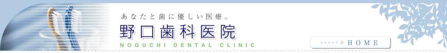 野口歯科医院バナー